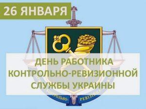 Картинки с днём работника контрольно ревизионной службы Украины   открытки025