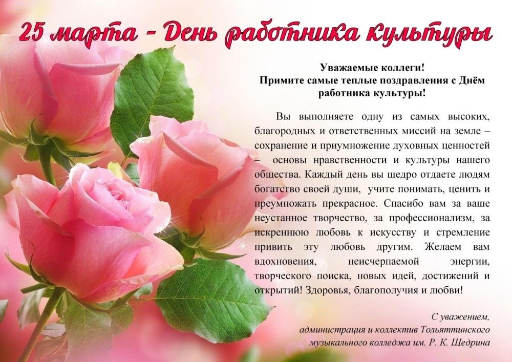 День работника культуры брянской области открытки