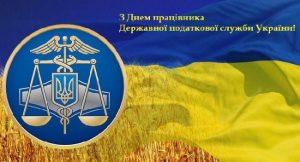 Картинки с днём работника налогового и таможенного дела Украины024
