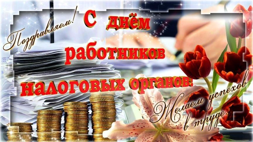 Поздравления и открытки к дню налоговых органов, надписью