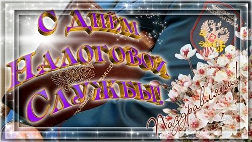 Картинки с днём работника налоговых органов России   открытки022