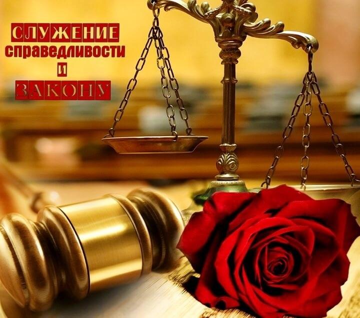 С днем прокуратуры картинки красивые, открытку