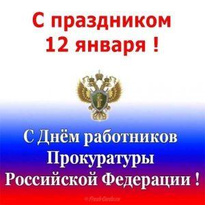 Картинки с днём работника прокуратуры   открытки022