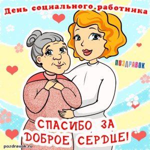 Картинки с днём работника социальной сферы Украины   открытки025