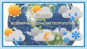 Картинки с днём работников гидрометеорологической службы025