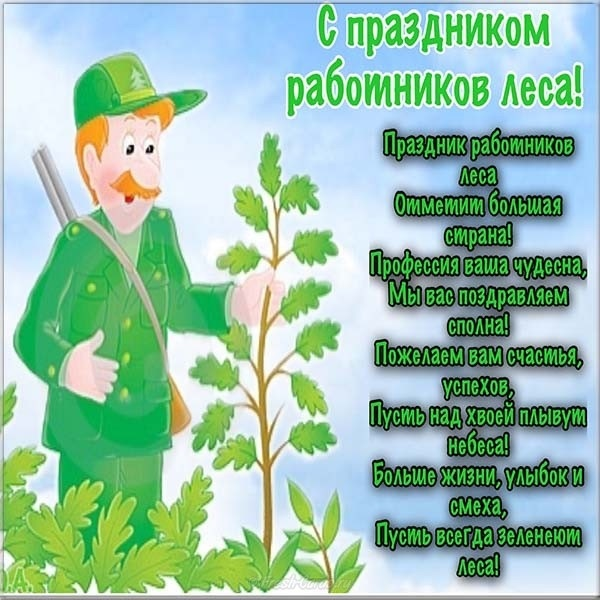 Картинки все, открытки день леса
