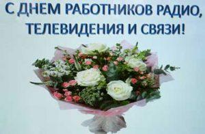 Картинки с днём работников радио телевидения и связи Украины   открытки024