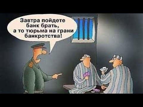Открытка дню, прикольные картинки про тюрьму и зону русские