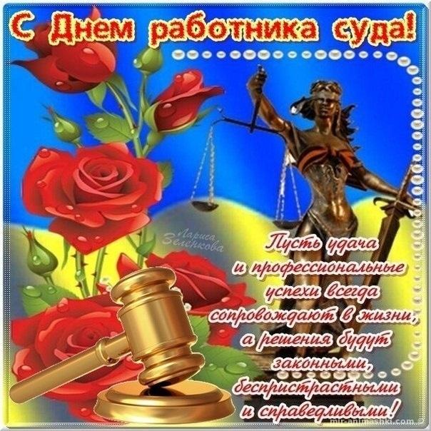 Картинки с днём работников суда   открытки017