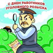 Картинки с днём работников уголовного розыска Украины   красивые фото025