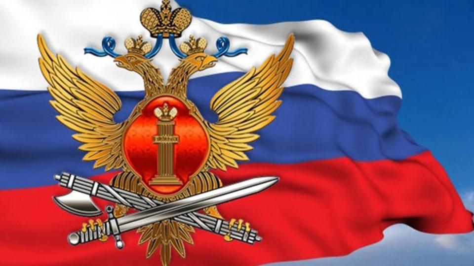 Открытка с днем уфсин россии, юбилеем