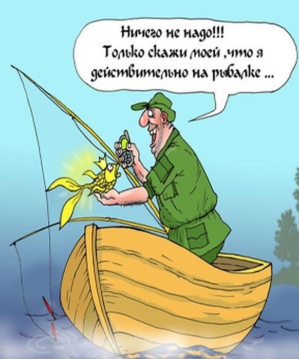 Открытка днем, открытка с рыбаком