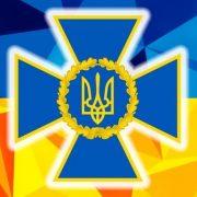 Картинки с днём службы безопасности Украины   открытки014