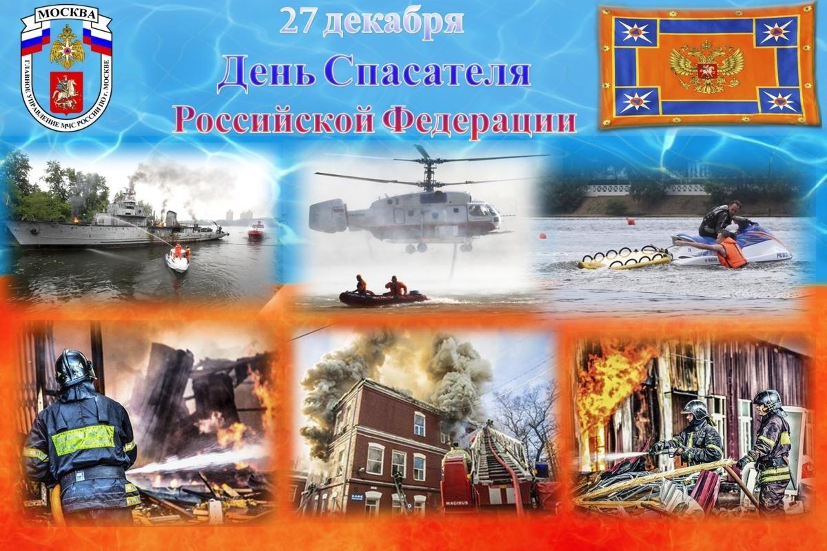 С днем спасателя в открытках