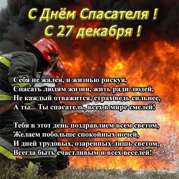 Картинки с днём спасителя России   открытки001