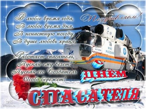 Картинки с днём спасителя России   открытки002