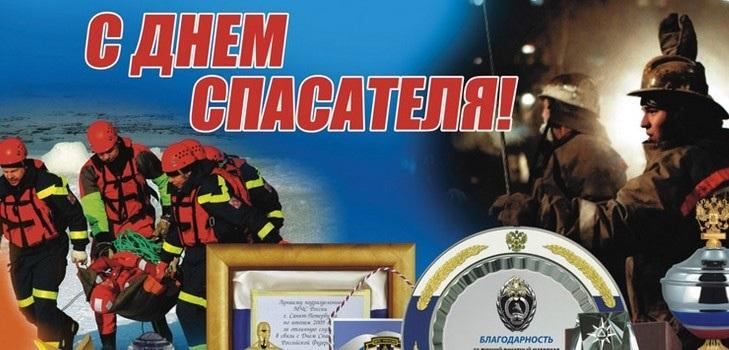 Картинки с днём спасителя России   открытки004