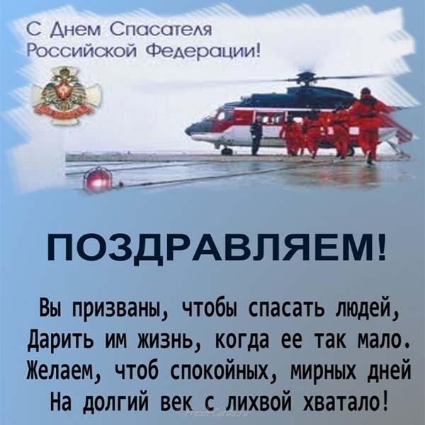 Картинки с днём спасителя России   открытки008