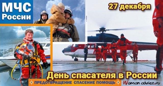Картинки с днём спасителя России   открытки009