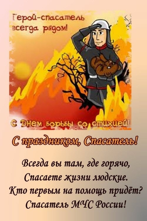 Картинки с днём спасителя России   открытки010