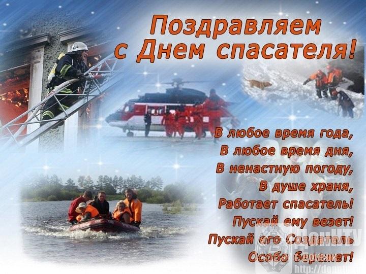 Картинки с днём спасителя России   открытки012