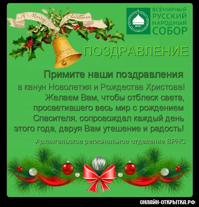 Картинки с днём спасителя России   открытки016