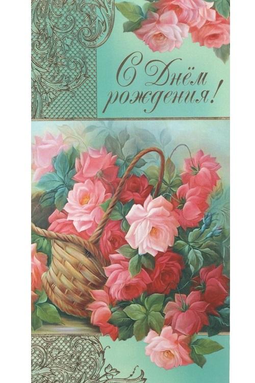 Христианские открытки день рождения 60, подружку