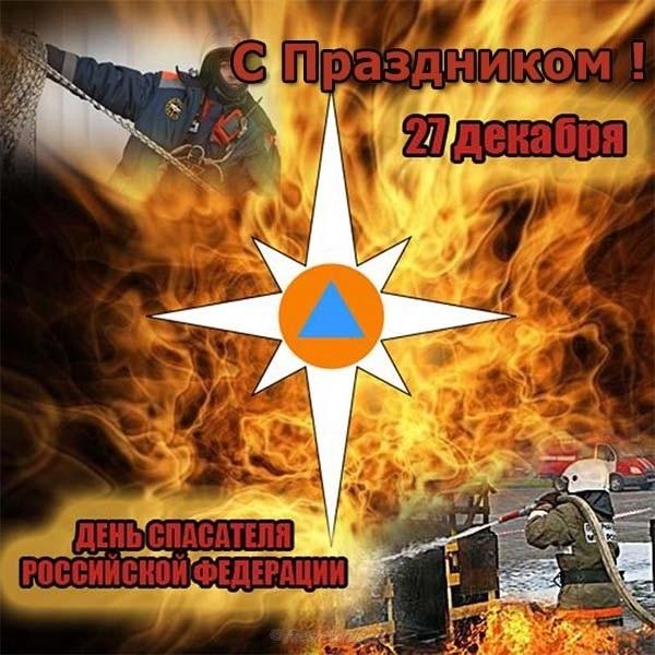 Картинки с днём спасителя России   открытки021