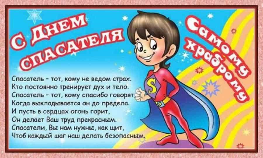 Картинки с днём спасителя России   открытки022
