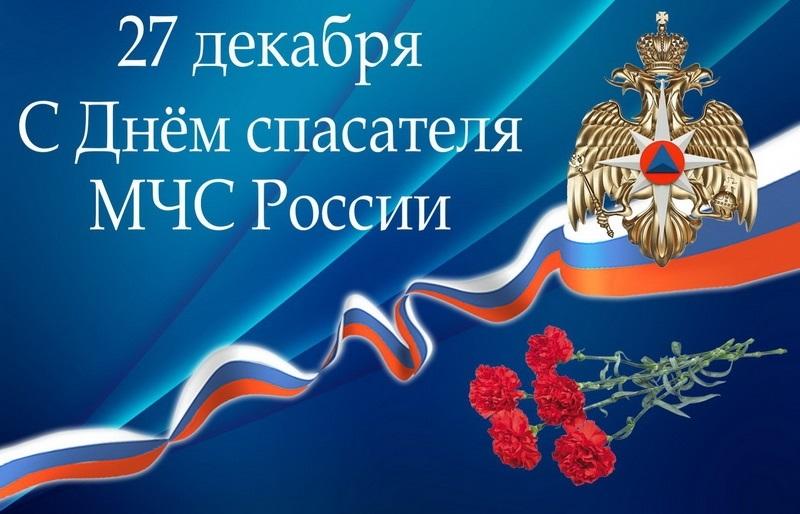 Картинки с днём спасителя России   открытки024