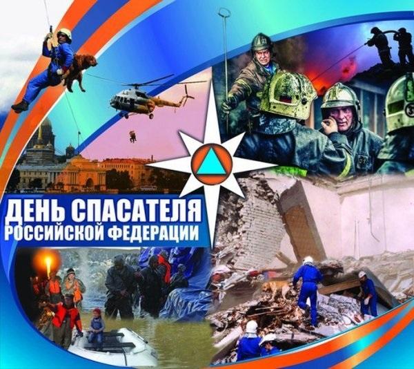 Картинки с днём спасителя России   открытки025