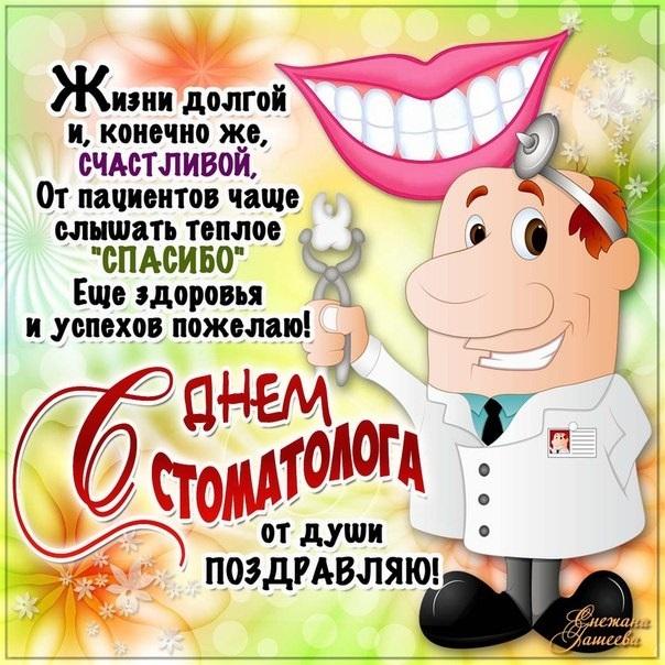 С день стоматолога картинки прикольные
