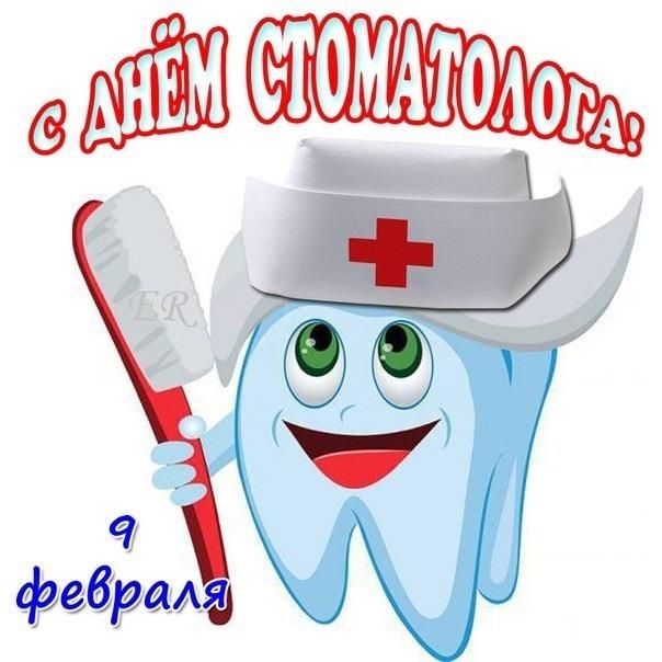 С днем стоматолога картинка, началом