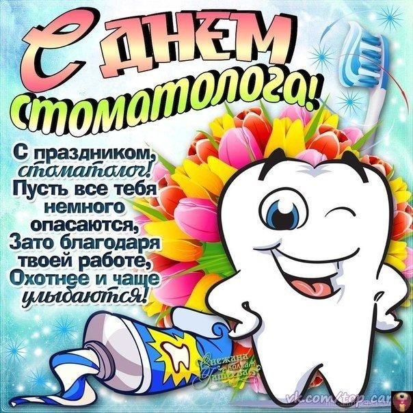 День стоматолога картинки анимация, подруге днем