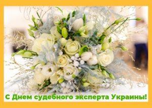 Картинки с днём судебного эксперта Украины   подборка открыток023