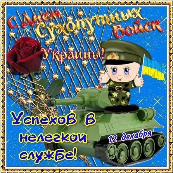С днем сухопутных войск россии открытки, аппликации шаблоны