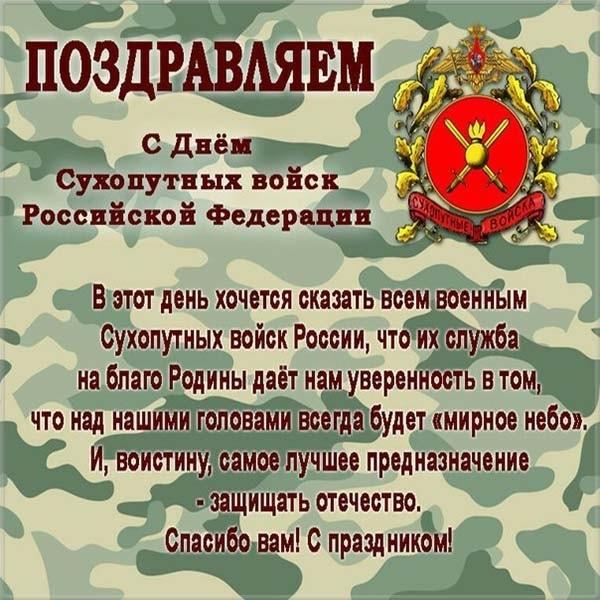 Поздравление, картинка с днем сухопутных войск россии