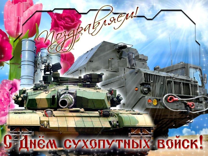 Открытка день сухопутных войск, открытка