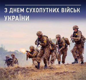 Картинки с днём сухопутных войск Украины   открытки022