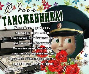 Картинки с днём таможенника России открытки023