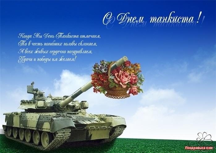 Картинки с днём танкиста   открытки001