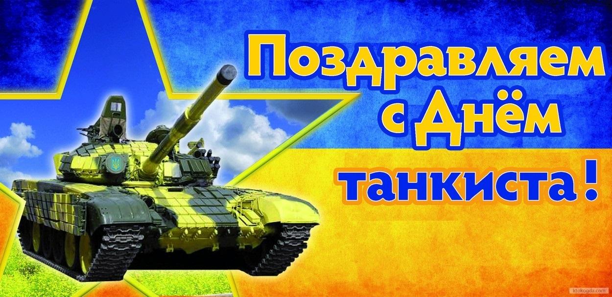 Картинка с поздравлением танкиста