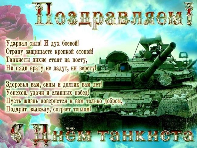 Картинки с днём танкиста   открытки004
