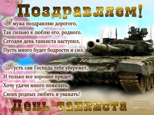 Картинки с днём танкиста   открытки006