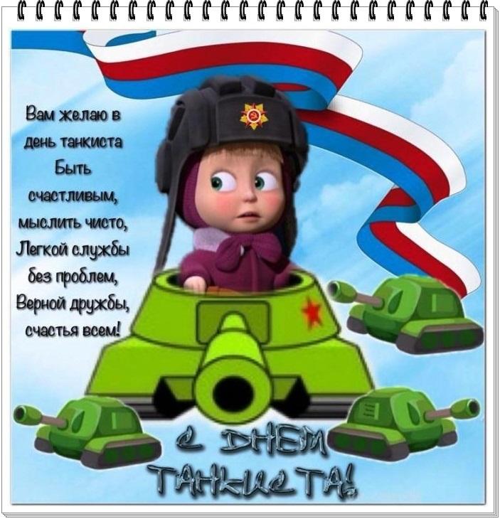 Картинки с днём танкиста   открытки007