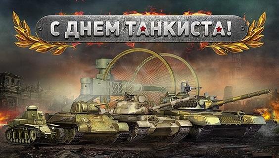 Картинки с днём танкиста   открытки009