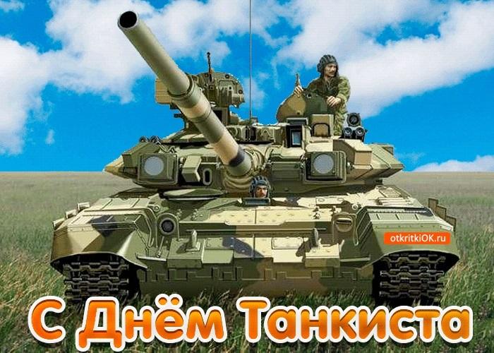 Картинки с днём танкиста   открытки011