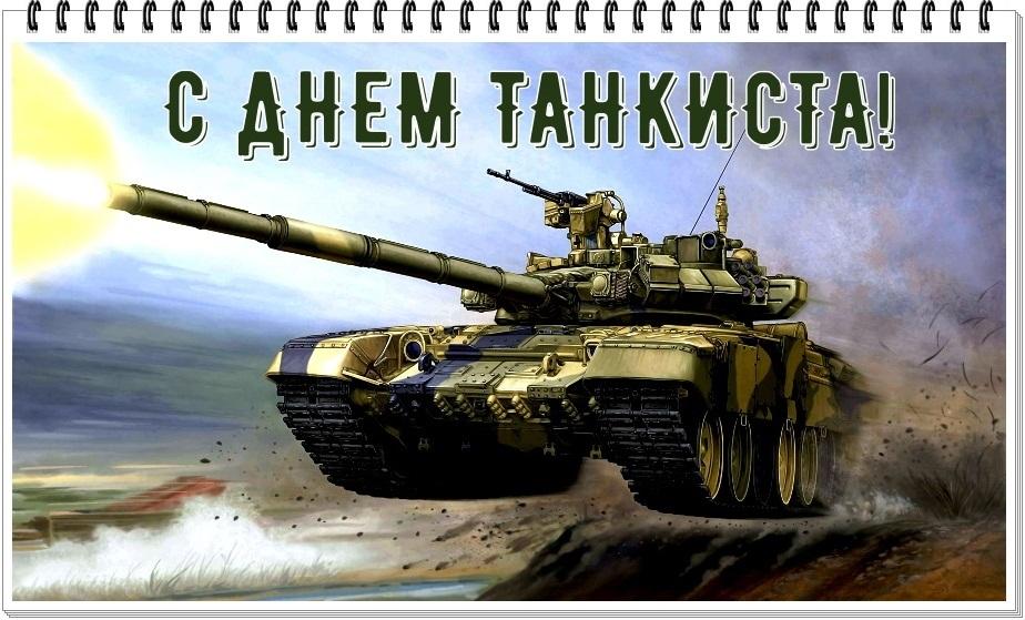 Картинки с днём танкиста   открытки012