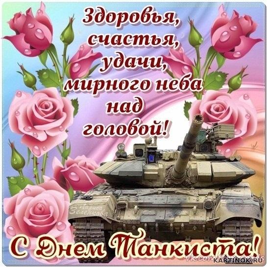 Картинки с днём танкиста   открытки014