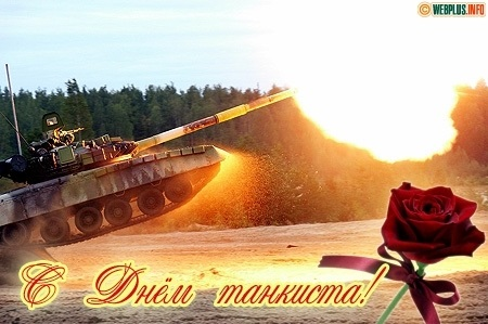 Картинки с днём танкиста   открытки015